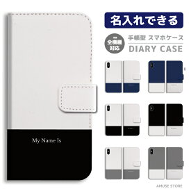 名入れ プレゼント スマホケース 全機種対応 手帳型 iPhone XR XS iPhone8 ケース Xperia 1 XZ3 Galaxy S10 S9 Feel2 AQUOS sense2 R3 HUAWEI P30 P20 lite カバー おしゃれ かわいい イニシャル 黒 白 韓国 海外 トレンド 文字入れ 女性 男性