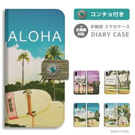 【コンチョ 付き】 スマホケース 全機種対応 手帳型 iPhone XR XS iPhone8 ケース Xperia 1 XZ3 Galaxy S10 S9 Feel2 AQUOS sense2 R3 HUAWEI P30 P20 lite カバー おしゃれ Summer デザイン ハワイアン サマー