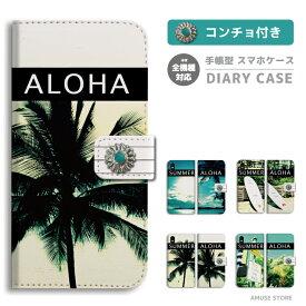 【コンチョ 付き】 スマホケース 全機種対応 手帳型 iPhone XR XS iPhone8 ケース Xperia 1 XZ3 Galaxy S10 S9 Feel2 AQUOS sense2 R3 HUAWEI P30 P20 lite カバー おしゃれ Summer アロハ サマー デザイン ヤシの木 ハワイアン かわいい