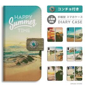 【コンチョ 付き】 スマホケース 全機種対応 手帳型 iPhone XR XS iPhone8 ケース Xperia 1 XZ3 Galaxy S10 S9 Feel2 AQUOS sense2 R3 HUAWEI P30 P20 lite カバー おしゃれ HAPPY Summer TIME ハワイアン ハワイ アロハ 太陽 ヤシの木