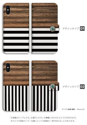 iPhone8ケース手帳型全機種対応送料無料流行のコンチョ付きウッド×柄模様プリントデザインウッドウッド風スターボーダーストライプオリジナルXPerformanceSO-04HZ5GalaxyS7edgeDIGNOARROWSAQUOSSH-04H507SH