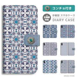 【コンチョ 付き】 スマホケース 全機種対応 手帳型 iPhone XR XS iPhone8 ケース Xperia 1 XZ3 Galaxy S10 S9 Feel2 AQUOS sense2 R3 HUAWEI P30 P20 lite カバー おしゃれ モロッカン デザイン モロッコ 柄 A/W 海外 トレンド