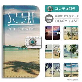 【コンチョ 付き】 スマホケース 全機種対応 手帳型 iPhone XR XS iPhone8 ケース Xperia 1 XZ3 Galaxy S10 S9 Feel2 AQUOS sense2 R3 HUAWEI P30 P20 lite カバー おしゃれ SMILE SURF デザイン スマイル ニコちゃん ハワイアン サーフ ハワイ