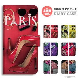 iPhone XR XS ケース スマホケース 手帳型 全機種対応 おしゃれ iPhone8 Xperia XZ3 XZ2 Galaxy S10 S9 feel2 AQUOS sense2 R2 HUAWEI P20 lite カバー PARIS パリ ファッション 女子 ヒール サングラス ヒール かわいい