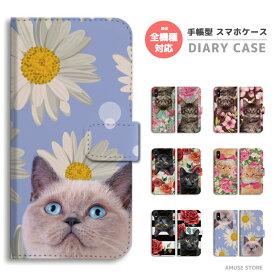 スマホケース 全機種対応 手帳型 iPhone XR XS iPhone8 ケース Xperia XZ3 XZ2 Galaxy S10 S9 Feel2 AQUOS sense2 R3 HUAWEI P30 P20 lite カバー おしゃれ ネコちゃん 猫 花 花柄 ねこ ペット 女子 花柄 ROSE かわいい