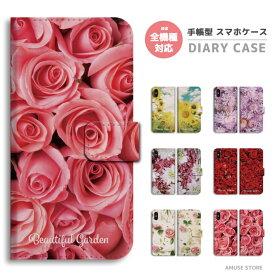 スマホケース 全機種対応 手帳型 iPhone11 iPhone 11 Pro Max XR XS iPhone8 ケース Xperia 1 XZ3 Galaxy S10 S9 Feel2 AQUOS sense2 R3 HUAWEI P30 P20 lite カバー おしゃれ 花柄 花 デザイン FLOWER ひまわり バラ 薔薇 ROSE ボタニカル グリーン 女子 かわいい
