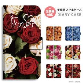 スマホケース 全機種対応 手帳型 iPhone XR XS iPhone8 ケース Xperia XZ3 XZ2 Galaxy S10 S9 Feel2 AQUOS sense2 R3 HUAWEI P30 P20 lite カバー おしゃれ Rose ローズ デザイン 花柄 フラワー 薔薇 花 かわいい