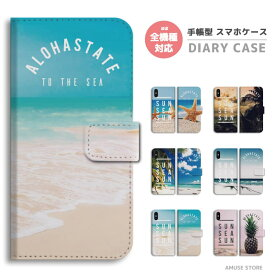 スマホケース 全機種対応 手帳型 iPhone11 ケース iPhone11 Pro XR XS iPhone8 ケース Xperia 5 8 Galaxy S10 S9 Feel2 AQUOS sense3 sense2 R3 HUAWEI P30 P20 lite カバー おしゃれ Hawaian ハワイアン デザイン アロハ ハワイ HAWAII SEA 海 夏 Summer
