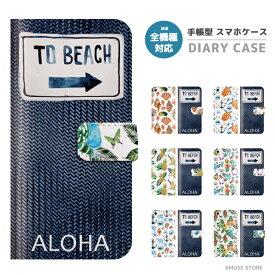 スマホケース 全機種対応 手帳型 iPhone XR XS iPhone8 ケース Xperia XZ3 XZ2 Galaxy S10 S9 Feel2 AQUOS sense2 R3 HUAWEI P30 P20 lite カバー おしゃれ Hawaian ハワイアン デザイン アロハ SEA 海 BEACH 夏 Summer ヤシの木