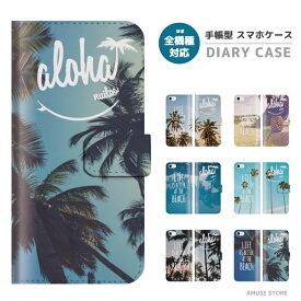 スマホケース 全機種対応 手帳型 iPhone11 ケース iPhone11 Pro XR XS iPhone8 ケース Xperia 5 8 Galaxy S10 S9 Feel2 AQUOS sense3 sense2 R3 HUAWEI P30 P20 lite カバー おしゃれ Hawaian ハワイアン デザイン アロハ 海 夏 Summer ヤシの木