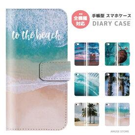 スマホケース 全機種対応 手帳型 iPhone XR XS iPhone8 ケース Xperia XZ3 XZ2 Galaxy S10 S9 Feel2 AQUOS sense2 R3 HUAWEI P30 P20 lite カバー おしゃれ ハワイアン デザイン HAWAII ハワイ