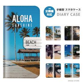 iPhone XR XS ケース スマホケース 手帳型 全機種対応 おしゃれ iPhone8 Xperia XZ3 XZ2 Galaxy S10 S9 feel2 AQUOS sense2 R3 HUAWEI P20 lite カバー ハワイアン デザイン HAWAII ハワイ