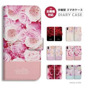スマホケース 全機種対応 手帳型 iPhone XR XS iPhone8 ケース Xperia XZ3 XZ2 Galaxy S10 S9 Feel2 AQUOS sense2 R3 HUAWEI P30 P20 lite カバー おしゃれ RICH GARDEN 花柄 COLLECTION かわいい デザイン ROSE 薔薇