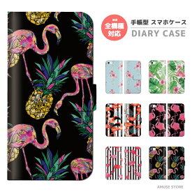 スマホケース 全機種対応 手帳型 iPhone XR XS iPhone8 ケース Xperia XZ3 XZ2 Galaxy S10 S9 Feel2 AQUOS sense2 R3 HUAWEI P30 P20 lite カバー おしゃれ フラミンゴ Flamingo 総柄 ストライプ 鳥 Bird おしゃれ 女子 GIRLY かわいい 女の子