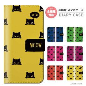 スマホケース 全機種対応 手帳型 iPhone11 iPhone 11 Pro Max XR XS iPhone8 ケース Xperia 1 XZ3 Galaxy S10 S9 Feel2 AQUOS sense2 R3 HUAWEI P30 P20 lite カバー おしゃれ 猫 cat 総柄 足跡GOOD 赤 RED 黄色ピンク 女の子 女子 かわいい カラフル