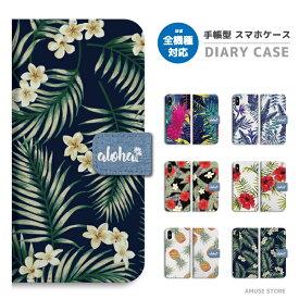 スマホケース 全機種対応 手帳型 iPhone11 iPhone 11 Pro Max XR XS iPhone8 ケース Xperia 1 XZ3 Galaxy S10 S9 Feel2 AQUOS sense2 R3 HUAWEI P30 P20 lite カバー おしゃれ ALOHA アロハ ハイビスカス 花柄 花 パイナップル ハワイ
