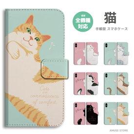 スマホケース 全機種対応 手帳型 iPhone XR XS iPhone8 ケース Xperia XZ3 XZ2 Galaxy S10 S9 Feel2 AQUOS sense2 R3 HUAWEI P30 P20 lite カバー おしゃれ 猫 CAT ネコちゃん 動物 癒やし イラスト お昼寝
