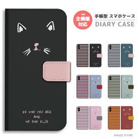 スマホケース 全機種対応 手帳型 iPhone XR XS iPhone8 ケース Xperia XZ3 XZ2 Galaxy S10 S9 Feel2 AQUOS sense2 R3 HUAWEI P30 P20 lite カバー おしゃれ 猫 ネコちゃん Cat ボーダー カラフル