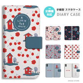 スマホケース 全機種対応 手帳型 iPhone XR XS iPhone8 ケース Xperia XZ3 XZ2 Galaxy S10 S9 Feel2 AQUOS sense2 R3 HUAWEI P30 P20 lite カバー おしゃれ 花柄 Flower Little Red House 総柄 Art サクランボ かわいい
