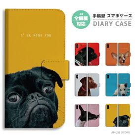 スマホケース 全機種対応 手帳型 iPhone11 iPhone 11 Pro Max XR XS iPhone8 ケース Xperia 1 XZ3 Galaxy S10 S9 Feel2 AQUOS sense2 R3 HUAWEI P30 P20 lite カバー おしゃれ ワンちゃん 犬 ドッグ デザイン キュート いぬ 子犬 パグ かわいい
