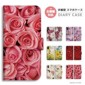 iPhone XR XS ケース スマホケース 手帳型 全機種対応 おしゃれ iPhone8 Xperia XZ3 XZ2 Galaxy S10 S9 feel2 AQUOS sense2 R3 HUAWEI P20 lite カバー 花柄 デザイン FLOWER 花 ひまわり バラ 薔薇 ROSE 女子 かわいい