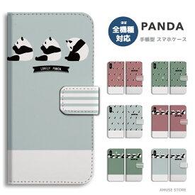 スマホケース 全機種対応 手帳型 iPhone XR XS iPhone8 ケース Xperia XZ3 XZ2 Galaxy S10 S9 Feel2 AQUOS sense2 R3 HUAWEI P30 P20 lite カバー おしゃれ パンダ LOVELY PANDA かわいい 動物 アニマル