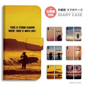 スマホケース 全機種対応 手帳型 iPhone11 ケース iPhone11 Pro XR XS iPhone8 ケース Xperia 5 8 Galaxy S10 S9 Feel2 AQUOS sense3 sense2 R3 HUAWEI P30 P20 lite カバー おしゃれ フォト デザイン ビーチ サーフ SURF 海 OCEAN ハワイアン ハワイ ヤシの木