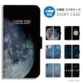 スマホケース 全機種対応 手帳型 iPhone11 ケース iPhone11 Pro XR XS iPhone8 ケース Xperia 5 8 Galaxy S10 S9 Feel2 AQUOS sense3 sense2 R3 HUAWEI P30 P20 lite カバー おしゃれ 月 MOON デザイン 宇宙 Universe 星 地球 惑星 神秘 夜空