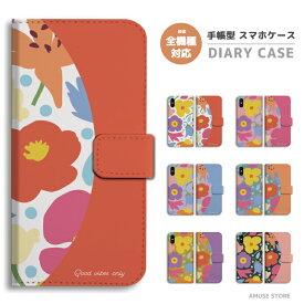 スマホケース 全機種対応 手帳型 iPhone XR XS iPhone8 ケース Xperia XZ3 XZ2 Galaxy S10 S9 Feel2 AQUOS sense2 R3 HUAWEI P30 P20 lite カバー おしゃれ 花柄 花 Flower ボタニカル 草 イラスト オレンジ ピンク ブルー イエロー レッド