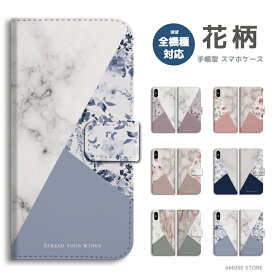 スマホケース 全機種対応 手帳型 iPhone XR XS iPhone8 ケース Xperia XZ3 XZ2 Galaxy S10 S9 Feel2 AQUOS sense2 R3 HUAWEI P30 P20 lite カバー おしゃれ バイカラー bicolor 花 FLOWER カラー ツートン トレンド