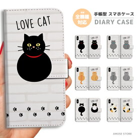 スマホケース 全機種対応 手帳型 iPhone XR XS iPhone8 ケース Xperia XZ3 XZ2 Galaxy S10 S9 Feel2 AQUOS sense2 R3 HUAWEI P30 P20 lite カバー おしゃれ LOVE CAT 猫 ネコちゃん 動物 癒やし 女子