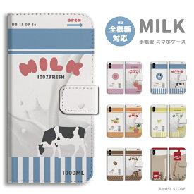 スマホケース 全機種対応 手帳型 iPhone11 ケース iPhone11 Pro XR XS iPhone8 ケース Xperia 5 8 Galaxy S10 S9 Feel2 AQUOS sense3 sense2 R3 HUAWEI P30 P20 lite カバー おしゃれ 牛乳 ミルク Milk いちご バナナ フルーツ コーヒー 紅茶 タピオカ ドリンク おもしろ