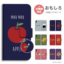 ベルトを開くと おもしろ デザイン iPhone XR XS ケース スマホケース 手帳型 全機種対応 おしゃれ iPhone8 Xperia 1 XZ3 Galaxy S10 S9 Feel2 AQUOS sense2 R3 HUAWEI P30 P20 lite カバー Food リンゴ おにぎり ピザ 寿司 チーズ ハンバーガー イラスト 食べ物 かわいい