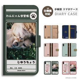 スマホケース 全機種対応 手帳型 iPhone11 iPhone 11 Pro Max XR XS iPhone8 ケース Xperia 1 XZ3 Galaxy S10 S9 Feel2 AQUOS sense2 R3 HUAWEI P30 P20 lite カバー おしゃれ ノート Note Book デザイン おもしろ 迷路 スケッチ 動物 犬 猫 トレンド かわいい