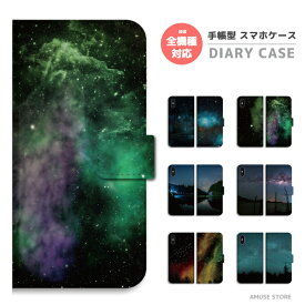 スマホケース 全機種対応 手帳型 iPhone XR XS iPhone8 ケース Xperia XZ3 XZ2 Galaxy S10 S9 Feel2 AQUOS sense2 R3 HUAWEI P30 P20 lite カバー おしゃれ 宇宙 デザイン 銀河 星 Star Space スペース 地球 夜景 風景 景色 天体観測