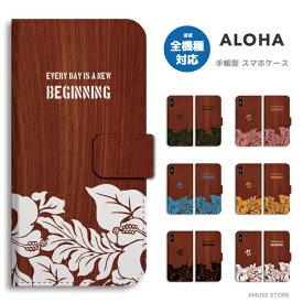 スマホケース 全機種対応 手帳型 iPhone11 ケース iPhone11 Pro XR XS iPhone8 ケース Xperia 5 8 Galaxy S10 S9 Feel2 AQUOS sense3 sense2 R3 HUAWEI P30 P20 lite カバー おしゃれ ハワイアン Hawaii ハワイ ボタニカル プルメリア 花柄 かわいい カラフル 女の子