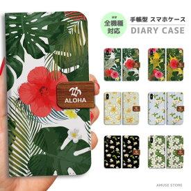スマホケース 全機種対応 手帳型 iPhone XR XS iPhone8 ケース Xperia XZ3 XZ2 Galaxy S10 S9 Feel2 AQUOS sense2 R3 HUAWEI P30 P20 lite カバー おしゃれ ALOHA ハワイアン Hawaii ハワイ ボタニカル ハイビスカス 花柄 トロピカル かわいい