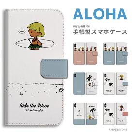 スマホケース 全機種対応 手帳型 iPhone11 ケース iPhone11 Pro XR XS iPhone8 ケース Xperia 5 8 Galaxy S10 S9 Feel2 AQUOS sense3 sense2 R3 HUAWEI P30 P20 lite カバー おしゃれ SURF サーフ イラスト Ride The Wave ヤシの木 ハワイ ハワイアン Hawaii サーフボード