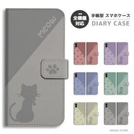 スマホケース 全機種対応 手帳型 iPhone XR XS iPhone8 ケース Xperia XZ3 XZ2 Galaxy S10 S9 Feel2 AQUOS sense2 R3 HUAWEI P30 P20 lite カバー おしゃれ Cat キャット meow カラフル かわいい ペット 猫 ネコ