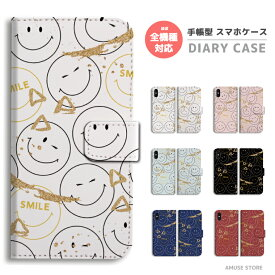 スマホケース 全機種対応 手帳型 iPhone XR XS iPhone8 ケース Xperia XZ3 XZ2 Galaxy S10 S9 Feel2 AQUOS sense2 R3 HUAWEI P30 P20 lite カバー おしゃれ スマイル SMILE イラスト デザイン カラフル 総柄 カラー かわいい
