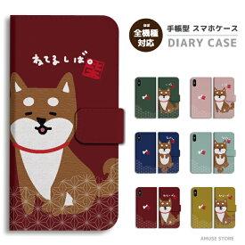 スマホケース 全機種対応 手帳型 iPhone XR XS iPhone8 ケース Xperia XZ3 XZ2 Galaxy S10 S9 Feel2 AQUOS sense2 R3 HUAWEI P30 P20 lite カバー おしゃれ 柴犬 ワンちゃん シバ 愛犬 イラスト 和柄 日本 Japan ねてるしば なでて