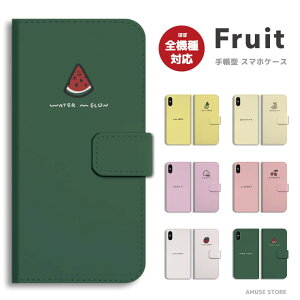 スマホケース全機種対応手帳型iPhoneXRXSiPhone8ケースXperiaXZ3XZ2GalaxyS10S9Feel2AQUOSsense2R3HUAWEIP30P20liteカバーおしゃれフルーツイラストデザインチェリーパイナップルピーチバナナスイカ果物かわいい韓国
