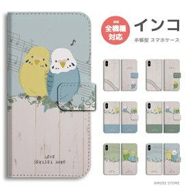 スマホケース 全機種対応 手帳型 iPhone11 ケース iPhone11 Pro XR XS iPhone8 ケース Xperia 5 8 Galaxy S10 S9 Feel2 AQUOS sense3 sense2 R3 HUAWEI P30 P20 lite カバー おしゃれ インコ セキセインコ イラスト 鳥 バード ペット かわいい 可愛い
