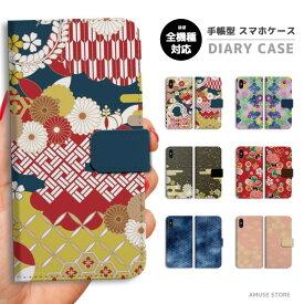 スマホケース 全機種対応 手帳型 iPhone11 ケース iPhone11 Pro XR XS iPhone8 ケース Xperia 5 8 Galaxy S10 S9 Feel2 AQUOS sense3 sense2 R3 HUAWEI P30 P20 lite カバー おしゃれ 和柄 デザイン 日本 JAPAN Japanese 菊 花 花柄 青海波