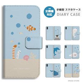 スマホケース 全機種対応 手帳型 iPhone11 ケース iPhone11 Pro XR XS iPhone8 ケース Xperia 5 8 Galaxy S10 S9 Feel2 AQUOS sense3 sense2 R3 HUAWEI P30 P20 lite カバー おしゃれ 海の生き物 ペンギン クジラ イルカ アザラシ サメ カクレクマノミ イラスト かわいい