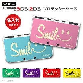 名入れ プレゼント new3DS LL カバー ケース new 3DSLL new 2DS LL 3DS LL カバー Nintendo かわいい おしゃれ 大人 子供 キッズ おもちゃ ゲーム SMILE スマイル デザイン ニコちゃん 星 Star 文字入れ