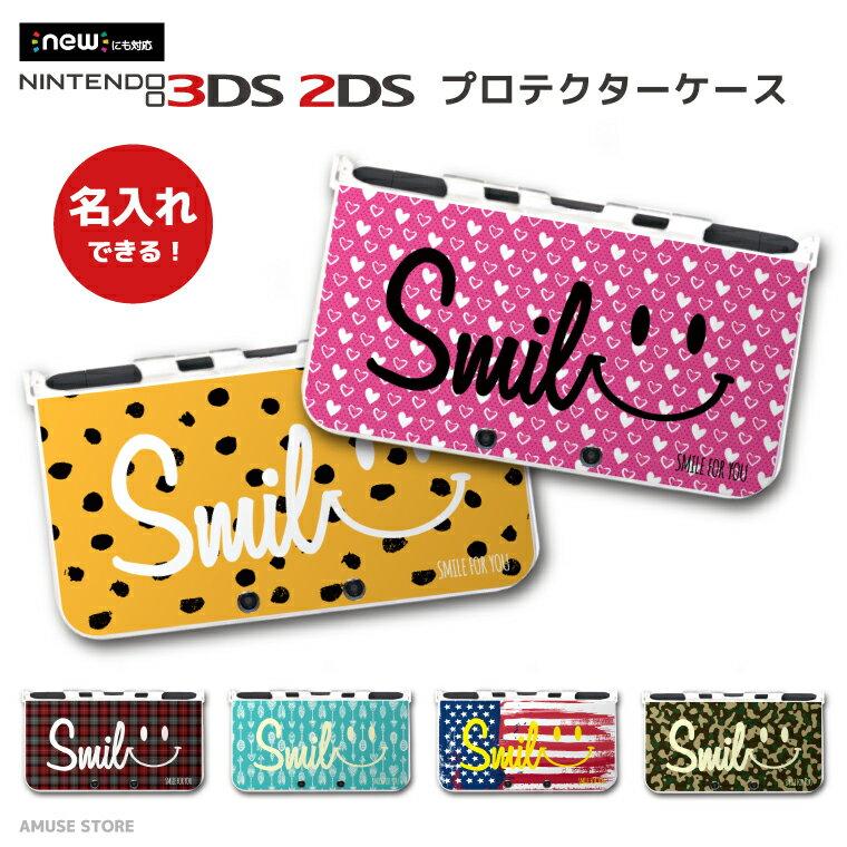 【名入れ できる】new3DS LL カバー ケース new 3DSLL new 2DS LL 3DS LL カバー Nintendo かわいい おしゃれ 大人 子供 キッズ おもちゃ ゲーム SMILE スマイル 柄 迷彩 デザイン ニコちゃん ボーダー 文字入れ