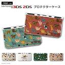 new3DS LL カバー ケース new 3DSLL new 2DS LL 3DS LL カバー Nintendo かわいい おしゃれ 大人 子供 キッズ お...