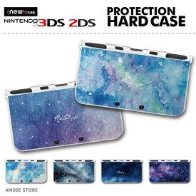 new3DS LL カバー ケース new 3DSLL new 2DS LL 3DS LL カバー Nintendo かわいい おしゃれ 大人 子供 キッズ おもちゃ ゲーム 宇宙 Universe 水彩 地球 惑星 神秘 夜空 星 STAR