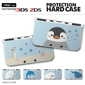 new3DS LL カバー ケース new 3DSLL new 2DS LL 3DS LL カバー Nintendo かわいい おしゃれ 大人 子供 キッズ おもちゃ ゲーム 海の生き物 ペンギン クジラ イルカ アザラシ サメ カクレクマノミ イラスト